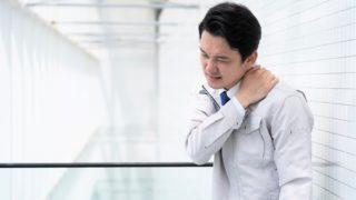 社労士 労災保険法